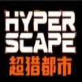 超猎都市测试资格怎么获得 HyperScape内测参与方法介绍[多图]