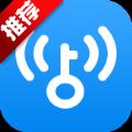 wifi萬能鑰匙2020極速版安卓下載 v4.5.22