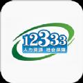 社保公共服务平台领取失业补助金官网下载 v2.0.4