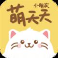 萌天天小朋友app手机版安装 v5.0.2