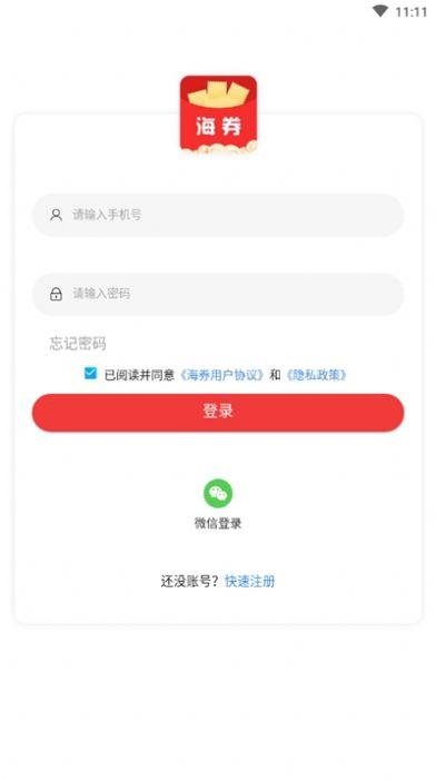 海券最新版app下载图1: