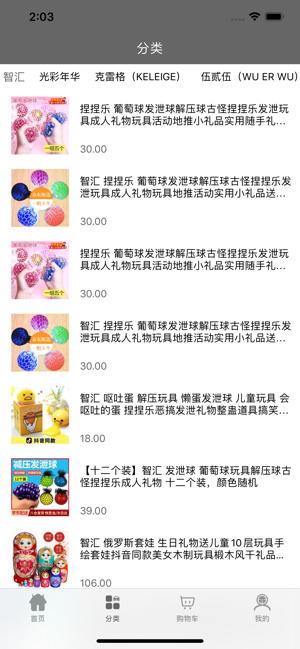易压购最新版app下载图2: