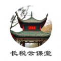 长税云课堂iOS