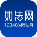 湖南省如法网登录入口教师2020