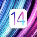 蘋果ios14正式版描述文件官網下載 v1.0