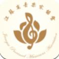 江苏省音乐家协会考级成绩查询