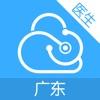 廣東雲醫院醫生版app官方下載 v1.2.4