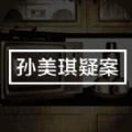 孙美琪疑案阿加塔安卓最新版