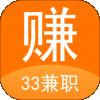 33兼职招聘网平台app下载 v1.0.0