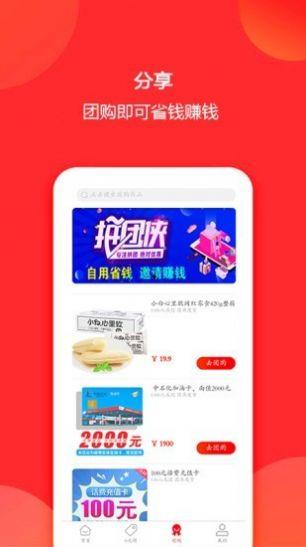 拼团侠最新版app下载图2: