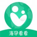 海孕看看app安卓版免费下载 v1.0