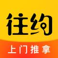 往約到家app官方下載 v3.2.8