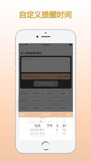 ZQ提醒安卓版app下载安装图3: