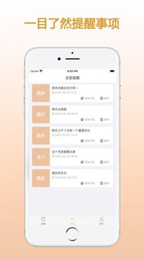 ZQ提醒安卓版app下载安装图1:
