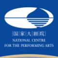 2020世界剧院北京论坛开幕式