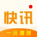 棉花糖快讯app