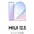 小米MIUI12.5 21.7.20