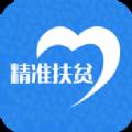 河南精准扶贫信息管理平台的应用