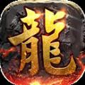 巅峰火龙传奇官网版