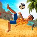 沙滩足球俱乐部游戏