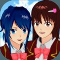 樱花校园模拟器1.038.38下载中文版