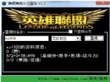 LOL英雄联盟战斗力查询工具 v4.1.0 绿色版