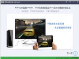 《苹果录屏大师 AirPlayer》(iphone\ipad游戏画面投射电脑和电视屏幕工具) v1.0.1.3 绿色版