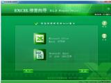 宏宇EXCEL修复向导(excek修复工具)免费版 v1.0 绿色版