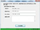 超级眼局域网监控系统官方试用版 V3.0 安装版