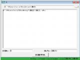 EXCEL文本批量替换工具 v1.0 绿色版