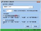 逐步提示工具(excel数据输入提示辅助软件) 官方免费版 v1.0 安装版