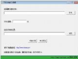 天乐文本文件按行分割器 v1.0 绿色版