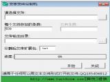 文本文件分割机 支持按条数分割 v1.0.8 绿色版