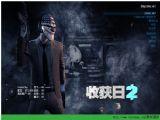 《收获日2》(PAYDAY 2)免安装中文硬盘版