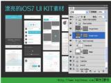 iOS 7 UI KIT PSD素材 免费版