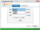 时时彩赢彩专家 v9.4 绿色版