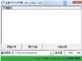 金盾TXT文本切割 免费版 v1.0 绿色版
