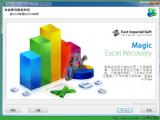 Excel表格恢复工具 Magic Excel Recovery 破i解版 v1.0 安装版