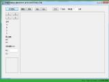 仕郎瞳距测量软件  免费版 V1.0 绿色版