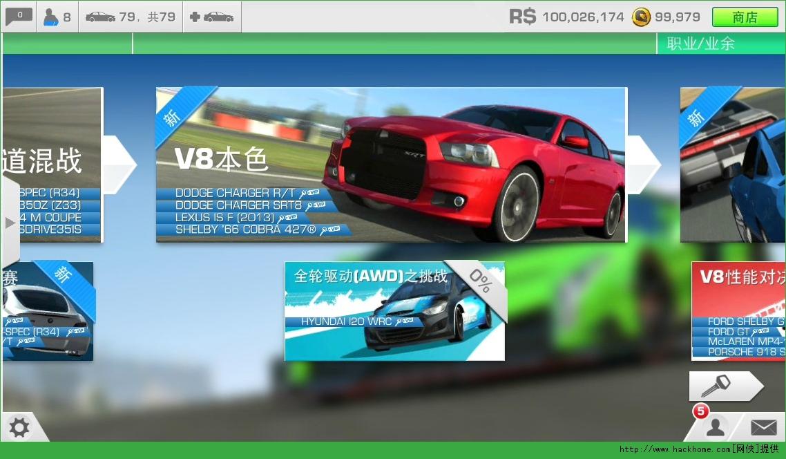 真实赛车3(Real Racing 3)无限金币全道具解锁破解存档图2:3
