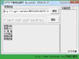 PPTV下載地址解析器  V1.0 綠色版
