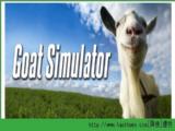 《模拟山羊》 Goat Simulator v1.0.27849 免安装破解版