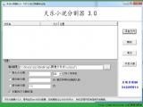 天乐小说分割器免费版 v3.0 绿色版