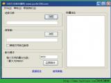 158大文件分割机免费版 V1.5.0 绿色版