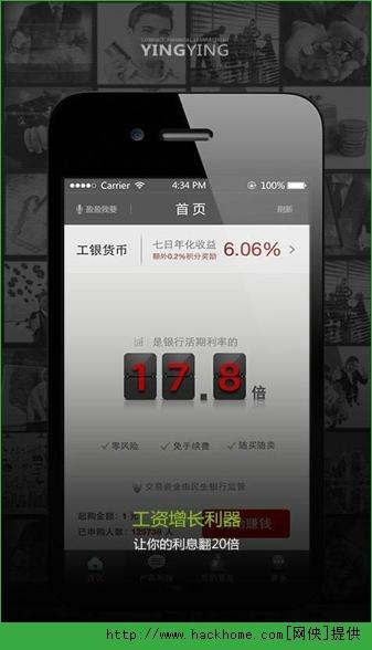 盈盈理财官网安卓手机版app图2:
