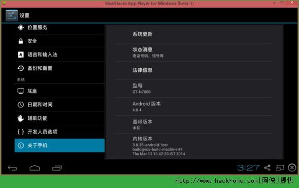 安卓模拟器bluestacks中文官网最新版图5: