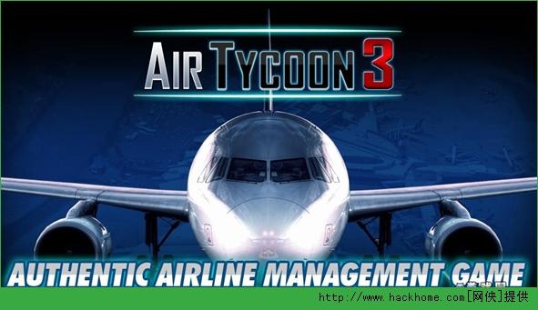 airline commander 破解 版 ios