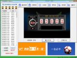 狐仙时时彩计划软件官方版 v2.0 绿色版