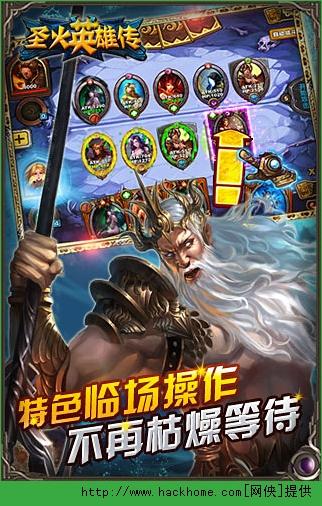 圣火英雄传官网电脑PC版图2:
