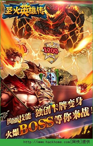 圣火英雄传官网电脑PC版图4: